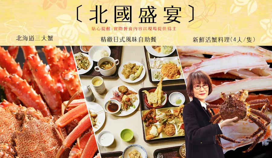 活蟹料理+三大蟹