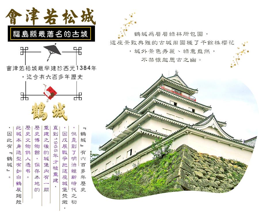 會津若松城 鶴城