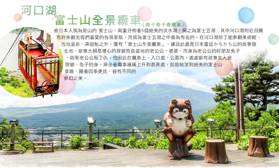 富士山暸望纜車