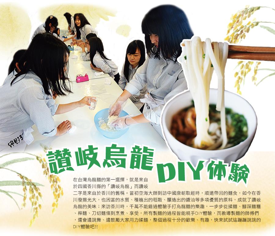 中野烏龍麵學校 讚岐烏龍麵DIY體驗