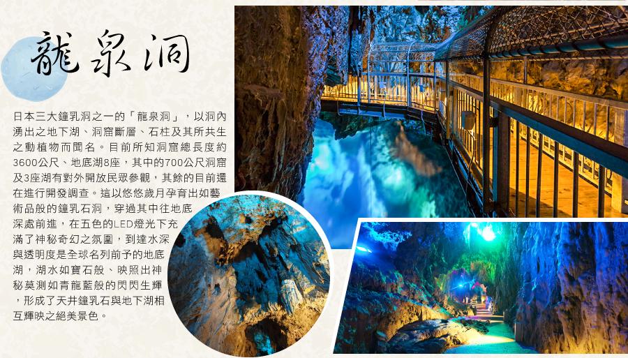 龍泉洞 鐘乳洞 日本三大