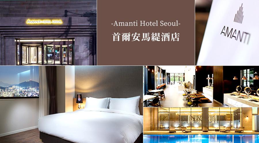 首爾安馬緹酒店 Amanti Hotel Seoul