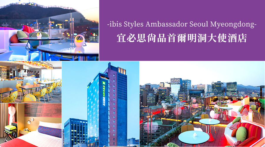宜必思尚品首爾明洞大使酒店 ibis Styles Ambassador Seoul Myeongdong