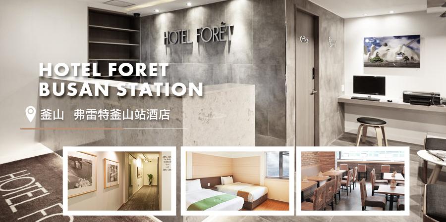 弗雷特釜山站酒店 Hotel Foret Busan Station