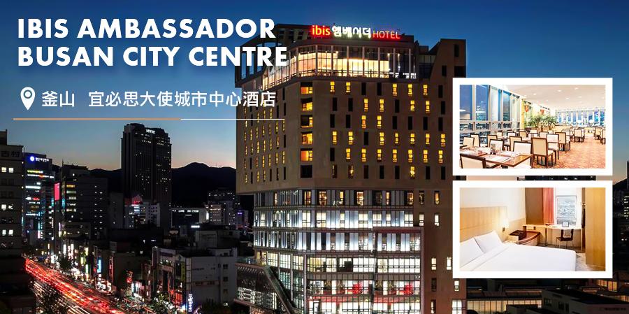 宜必思大使酒店釜山城市中心 IBIS AMBASSADOR BUSAN