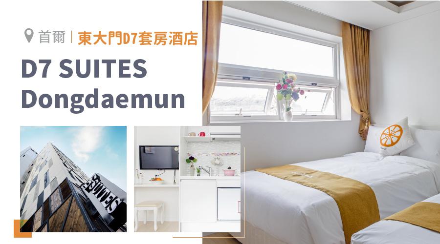 東大門 D7 套房酒店 D7 SUITES Dongdaemun