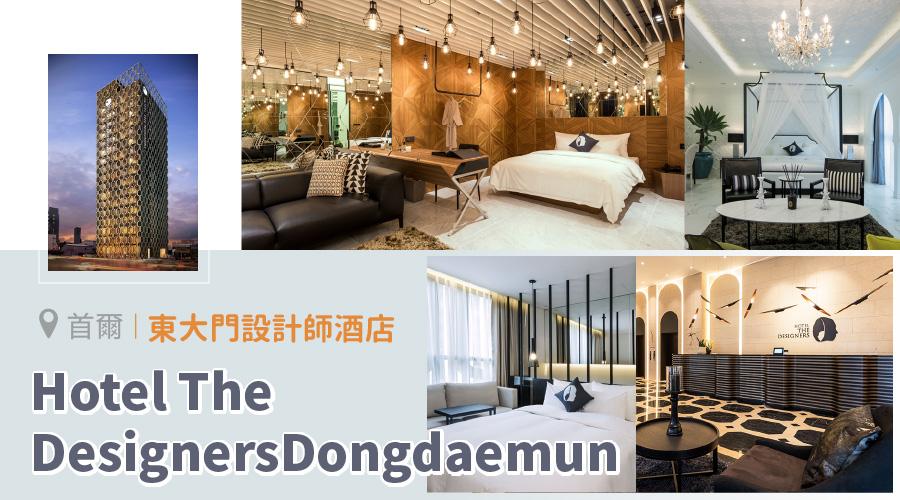 東大門設計師酒店 Hotel The Designers
