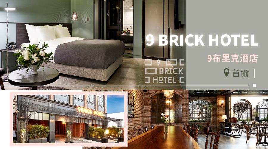 弘大9 布里克酒店 9 Brick Hotel