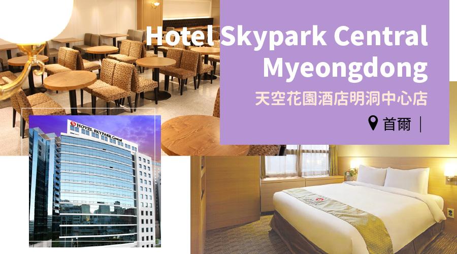 天空花園酒店明洞中心店 Hotel Skypark Central Myeongdong
