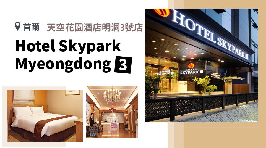 天空花園酒店明洞3號店 Hotel Skypark Myeongdong 3