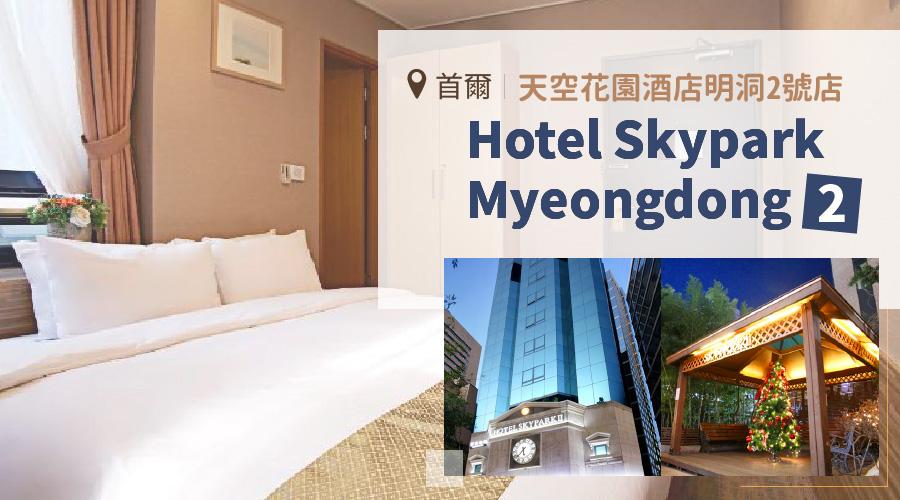 天空花園酒店明洞2號店 Hotel Skypark Myeongdong 2