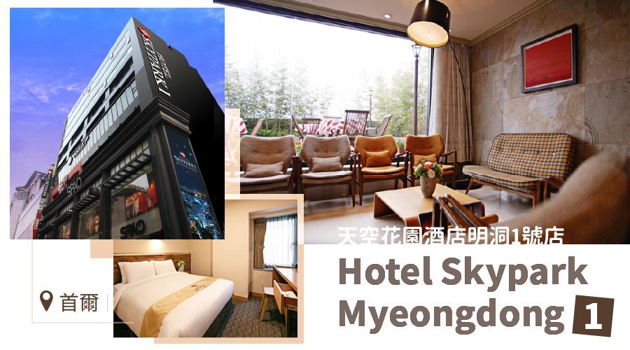 天空花園酒店明洞1號店 Hotel Skypark Myeongdong 1