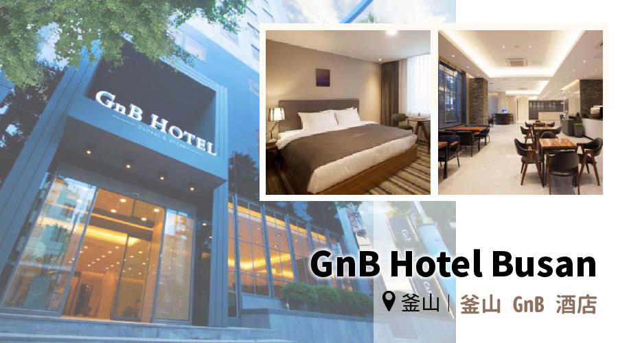 釜山 GnB 酒店 GnB Hotel Busan