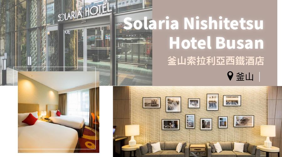 釜山索拉利亞西鐵酒店 Solaria Nishitetsu Busan
