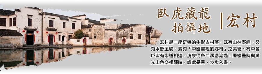 卧虎藏龍_宏村