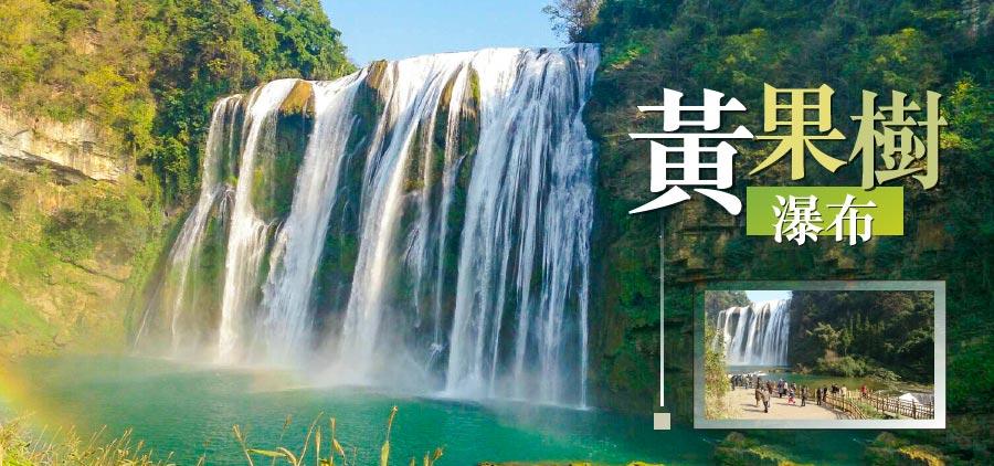 貴州黃果樹瀑布
