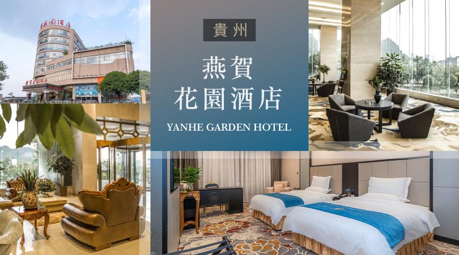 貴州燕賀花園酒店