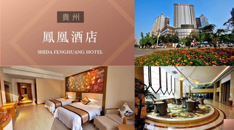 貴州興義鳳凰酒店