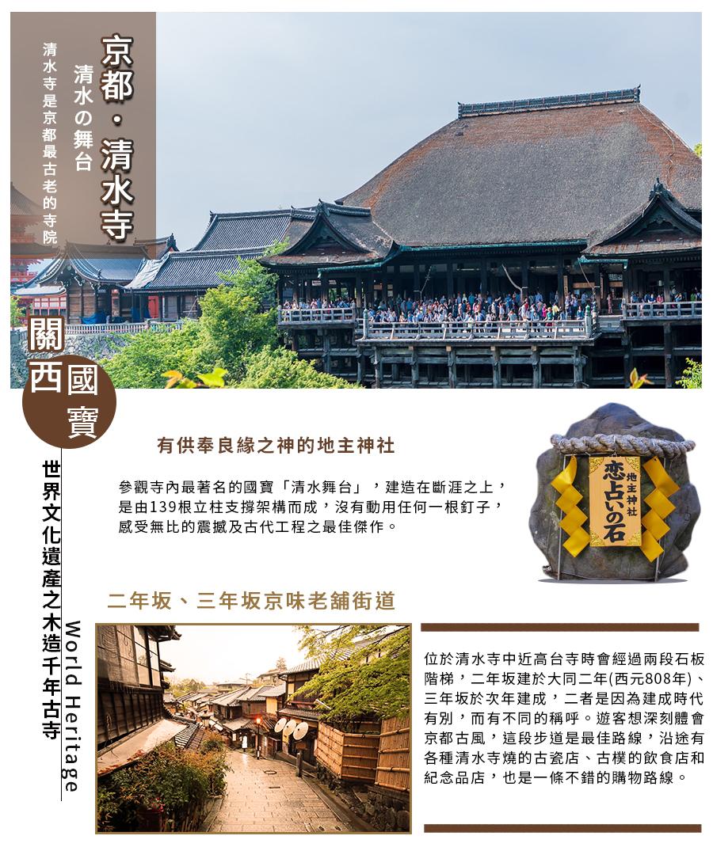 清水寺 世界遺產