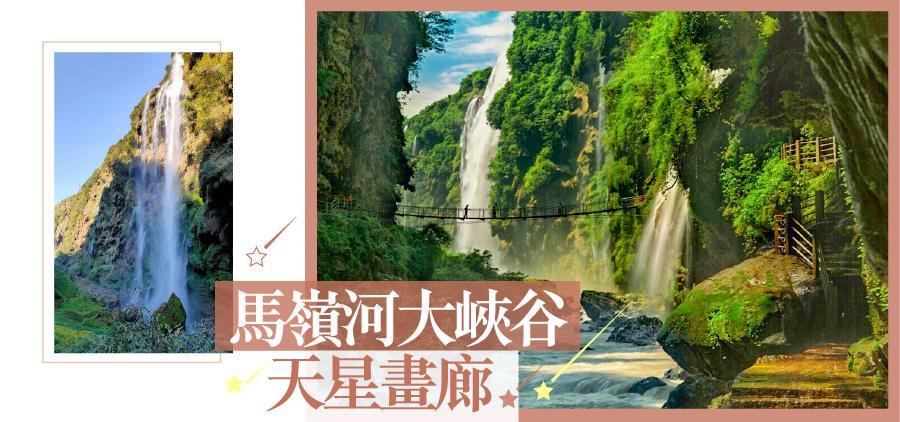 貴州興義馬嶺河峽谷