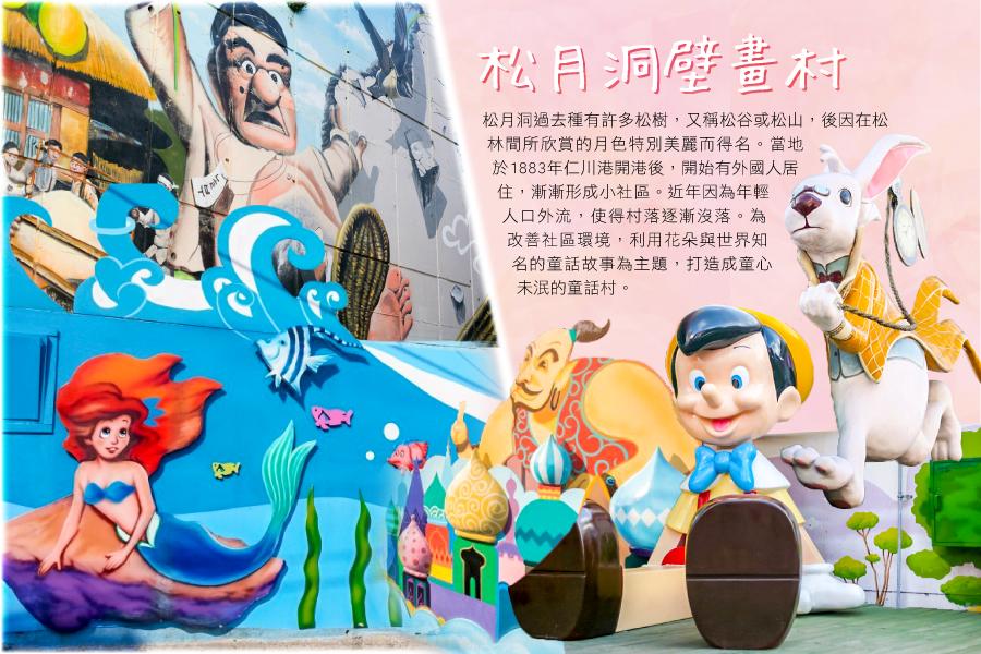 【松月洞童話村】 韓劇《看見味道的少 女》拍攝地