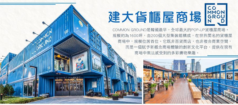 【藍色貨櫃屋COMMON GROUND 】