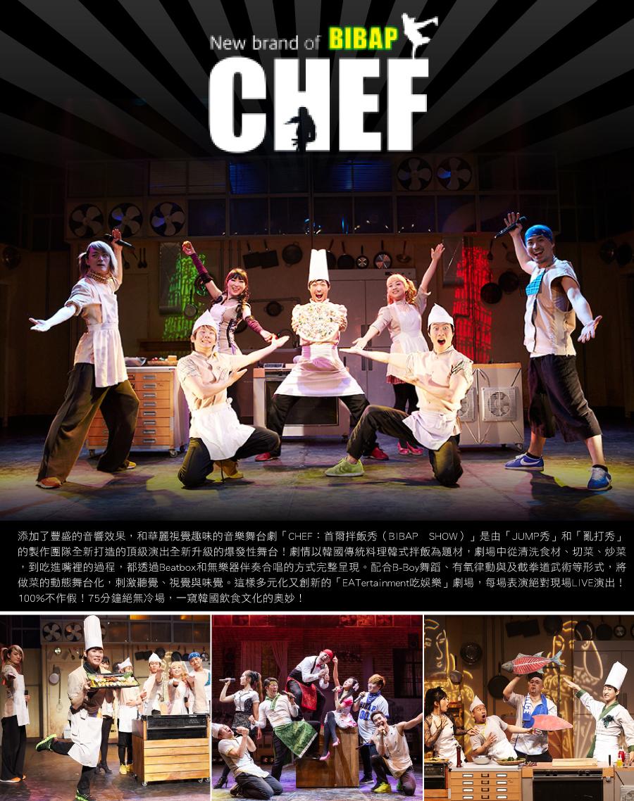 【廚師秀】