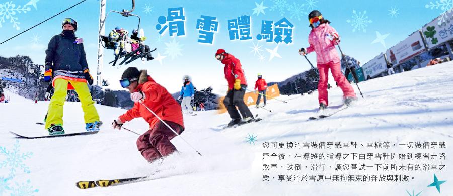 【超人氣滑雪場體驗滑雪】