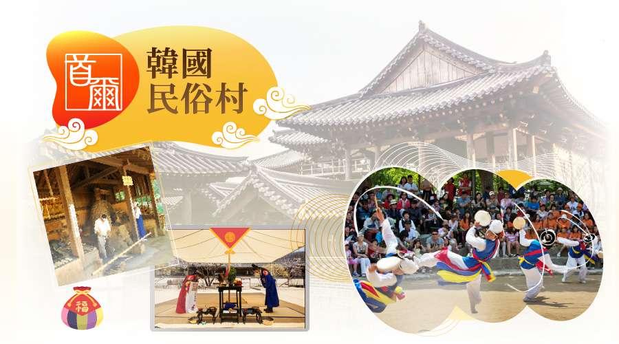 韓國民俗村+遊樂園`