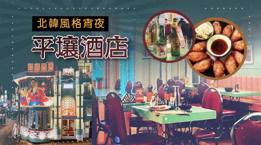 首爾-平壤酒店-炸雞翅+啤酒或飲料