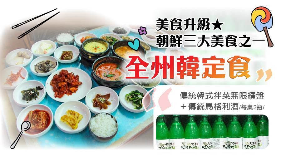 朝鮮三大美食之一~全州韓定食套餐+傳統馬格利酒(每桌2瓶)
