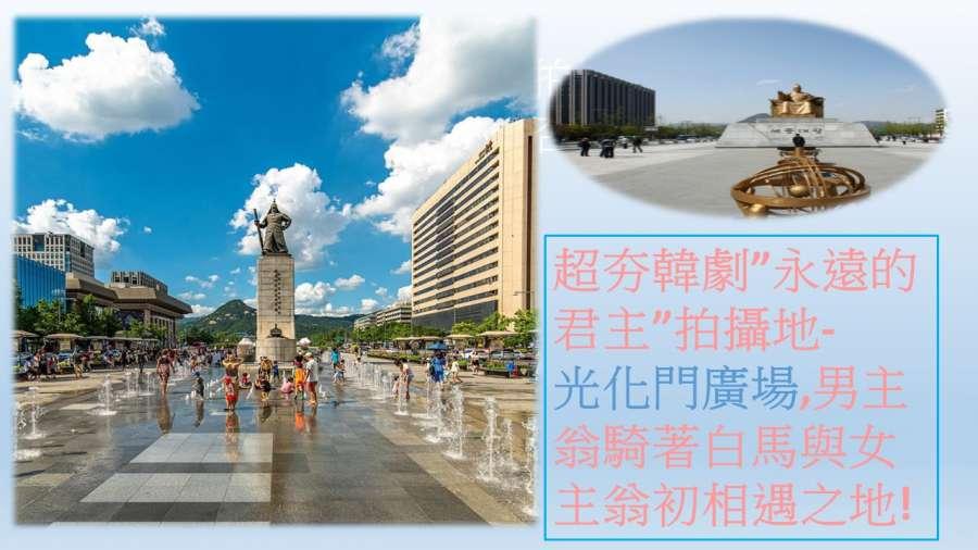 韓劇~永遠的君主拍攝地:光化門廣場