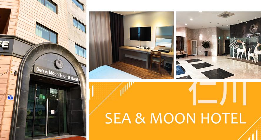仁川-SEA&MOON HOTEL