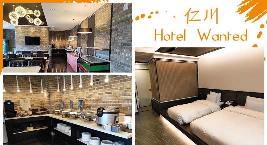 仁川-WANTED HOTEL