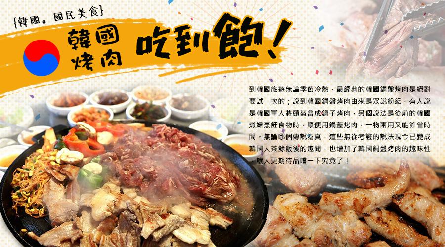 【韓式烤肉吃到飽】