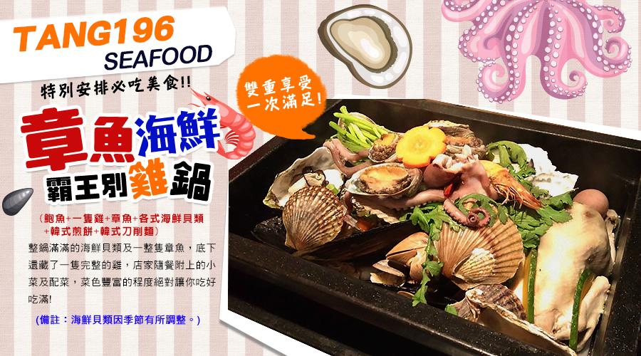 TANG196澎湃海鮮雞聚寶盆+活生生章魚風味餐