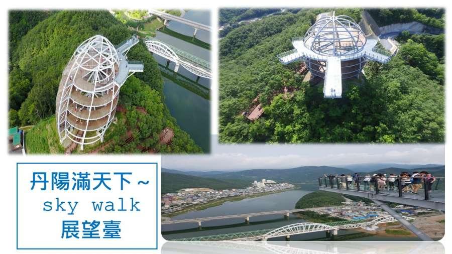 丹陽滿天下~sky walkky walk展望臺