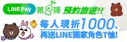 LINE PAY x 五福旅遊