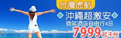 沖繩超特典自由行